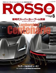 ROSSO226_cover_HICO